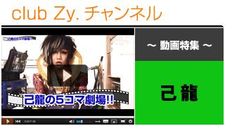 日刊ブロマガ!club Zy.チャンネル[155-2] 己龍動画③(集合:己龍の5コマ劇場!)