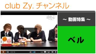 """日刊ブロマガ!club Zy.チャンネル[155-3] ベル動画③(集合:""""にこ(^o^)せんべいの塔""""に挑戦!)"""