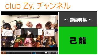 日刊ブロマガ!club Zy.チャンネル[159-2] 己龍動画④(己龍の5コマ劇場!発表!!)
