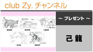 club Zy.チャンネル 動画企画『己龍 直筆イラスト』プレゼントのお知らせ