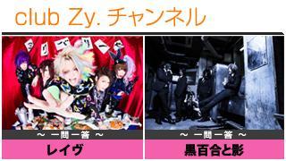 日刊ブロマガ!club Zy.チャンネル[169-2]stylish wave連動 企画「一問一答」:レイヴ、黒百合と影