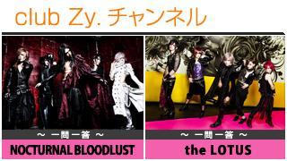 日刊ブロマガ!club Zy.チャンネル[173-2]stylish wave連動 企画「一問一答」:NOCTURNAL BLOODLUST、the LOTUS
