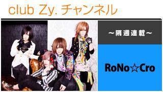 日刊ブロマガ!club Zy.チャンネル[239-3] 隔週リレー連載:RoNo☆Cro Minamiの「超絶最近みなみる♪」