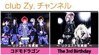 日刊ブロマガ!club Zy.チャンネル[181-2]stylish wave連動 企画「リクエスト写真館」:コドモドラゴン、The 3rd Birthday
