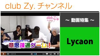 日刊ブロマガ!club Zy.チャンネル[182-3] Lycaon動画②(メンバーのことなら何でも知ってる!? 意思疎通クイズ!)