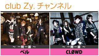 日刊ブロマガ!club Zy.チャンネル[185-2]stylish wave連動 企画「一問一答」:ベル、CLØWD