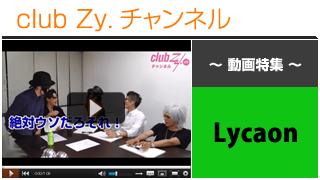 日刊ブロマガ!club Zy.チャンネル[186-3] Lycaon動画③(これからやってみたいこと、「告白」をテーマにトーク!)
