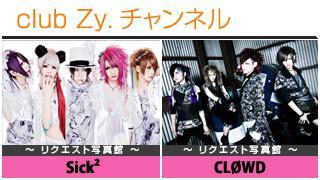 日刊ブロマガ!club Zy.チャンネル[185-2]stylish wave連動 企画「リクエスト写真館」:Sick²、CLØWD