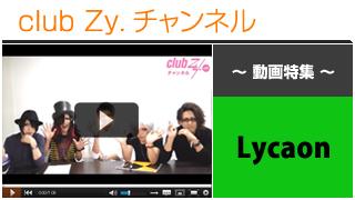 日刊ブロマガ!club Zy.チャンネル[189-4] Lycaon動画④(sw夏の陣ファイナル「stylish wave MAX'15」ご出演意気込みコメント)