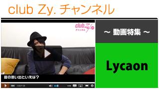日刊ブロマガ!club Zy.チャンネル[190-3] Lycaon動画⑤(夏の思い出といえば?)
