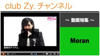 日刊ブロマガ!club Zy.チャンネル[192-5] Moran動画①(愛用のアイテム)