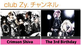 日刊ブロマガ!club Zy.チャンネル[193-2]stylish wave連動 企画「一問一答」:Crimson Shiva、The 3rd Birthday