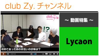 日刊ブロマガ!club Zy.チャンネル[194-3] Lycaon動画⑥(はじめて会ったときのお互いの印象)