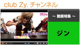 日刊ブロマガ!club Zy.チャンネル[195-2] ジン動画④(アイスクリームタワーゲーム!)