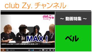 日刊ブロマガ!club Zy.チャンネル[195-3] ベル動画①(sw夏の陣ファイナル「stylish wave MAX'15」ご出演意気込みコメント)