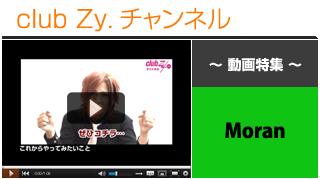 日刊ブロマガ!club Zy.チャンネル[196-3] Moran動画②(これからやってみたいこと)