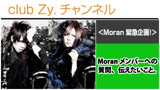 <Moran 緊急企画!>Moranメンバーへの質問、伝えたいこと。