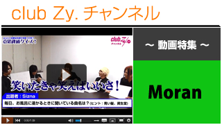 日刊ブロマガ!club Zy.チャンネル[200-4] Moran動画③(アルバイトの思い出、意思疎通クイズ)