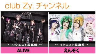 日刊ブロマガ!club Zy.チャンネル[205-2]stylish wave連動 企画「リクエスト写真館」:えんそく、ALIVE