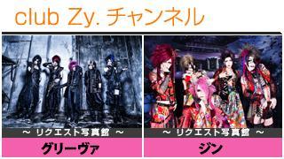 日刊ブロマガ!club Zy.チャンネル[213-2]stylish wave連動 企画「リクエスト写真館」:グリーヴァ、ジン