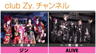 日刊ブロマガ!club Zy.チャンネル[217-2]stylish wave連動 企画「一問一答」:ジン、ALIVE