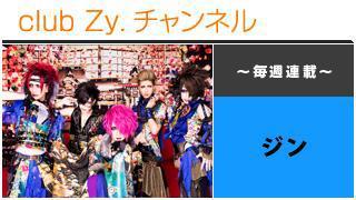 日刊ブロマガ!club Zy.チャンネル[242-3] 毎週連載:「ジン Luyの連載」