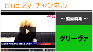 日刊ブロマガ!club Zy.チャンネル[229-2] グリーヴァ動画①(好きな女子の条件)