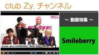 日刊ブロマガ!club Zy.チャンネル[230-4] Smileberry動画①(「stylish wave EXPERIENCE 無礼区 #02」意気込みコメント)