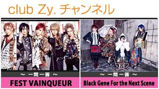 日刊ブロマガ!club Zy.チャンネル[231-2]stylish wave連動 企画「一問一答」:FEST VAINQUEUR、Black Gene For the Next Scene