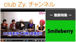 日刊ブロマガ!club Zy.チャンネル[232-2] Smileberry動画②(club Zy.チャンネル初登場!Smileberryライブの見所など)