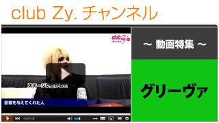 日刊ブロマガ!club Zy.チャンネル[233-2] グリーヴァ動画②(影響を与えてくれた人)