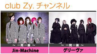 日刊ブロマガ!club Zy.チャンネル[235-2]stylish wave連動 企画「一問一答」:Jin-Machine、グリーヴァ