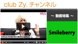 日刊ブロマガ!club Zy.チャンネル[236-2] Smileberry動画③(好きな女子の条件)