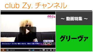 日刊ブロマガ!club Zy.チャンネル[237-2] グリーヴァ動画③(ひとことリレー「いつも一緒にいるけど、実はこう思ってます!」)