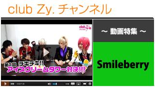 日刊ブロマガ!club Zy.チャンネル[240-2] Smileberry動画④(「アイスクリームタワーゲーム」に挑戦!)