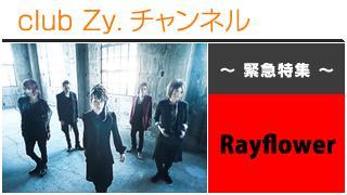 日刊ブロマガ!club Zy.チャンネル[245-3]緊急特集:Rayflower ロングインタビュー④、フォトギャラリー