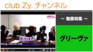 日刊ブロマガ!club Zy.チャンネル[245-2] グリーヴァ動画⑤(はじめてあった時のお互いの印象)