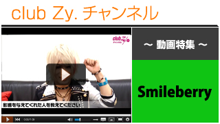 日刊ブロマガ!club Zy.チャンネル[244-2] Smileberry動画⑤(影響を与えてくれた人、理解できない女の子のヘアメイクやファッションについて討論!)