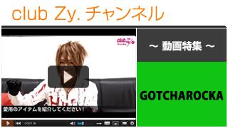 日刊ブロマガ!club Zy.チャンネル[244-4] GOTCHAROCKA動画①(愛用のアイテム)