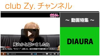 """日刊ブロマガ!club Zy.チャンネル[245-4] DIAURA動画①(人生で一番""""ヤバイ!""""と思った、自分の発言や行動)"""