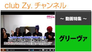 日刊ブロマガ!club Zy.チャンネル[247-4] グリーヴァ動画⑥(「stylish wave COUNTDOWN '15-'16」出演意気込みコメント!)