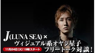 日刊ブロマガ!club Zy.チャンネル[号外] ニコ生番組にJ(LUNA SEA)が特別出演決定!