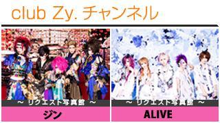 日刊ブロマガ!club Zy.チャンネル[251-2]stylish wave連動 企画「リクエスト写真館」:ジン、ALIVE