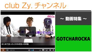 日刊ブロマガ!club Zy.チャンネル[256-2] GOTCHAROCKA動画④(「stylish wave COUNTDOWN '15-'16」出演意気込みコメント!)