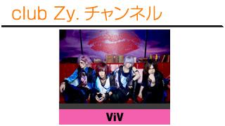 日刊ブロマガ!club Zy.チャンネル[255-2]stylish wave連動 企画「リクエスト写真館」:ViV