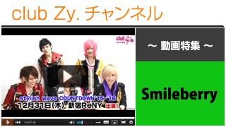 日刊ブロマガ!club Zy.チャンネル[255-2] Smileberry動画⑥(「stylish wave COUNTDOWN '15-'16」出演意気込みコメント!)
