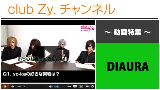 日刊ブロマガ!club Zy.チャンネル[257-2] DIAURA動画④(DIAURA:メンバーの事なら何でも知っている?!『意思疎通クイズ!』)