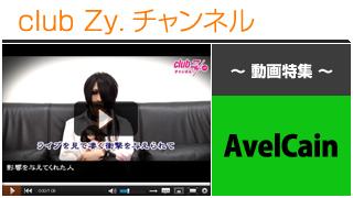 日刊ブロマガ!club Zy.チャンネル[265-2] AvelCain動画①(影響を与えてくれた人)
