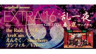 """日刊ブロマガ!club Zy.チャンネル[号外] 【stylish wave EXTRA '16 """"乱一夜""""】開催発表!"""