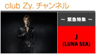 日刊ブロマガ!club Zy.チャンネル[269-3]緊急特集:J[LUNA SEA] ロングインタビュー④、フォトギャラリー